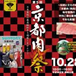 日本屈指の最高級和牛を堪能しませんか?第5回京都肉祭