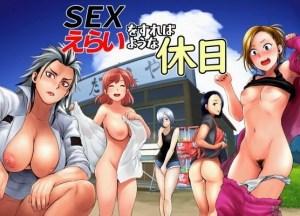【山雲】シリーズ第二弾!セックスをすれば褒められるドスケベな村のお話です♪『SEXをすればえらいような休日』