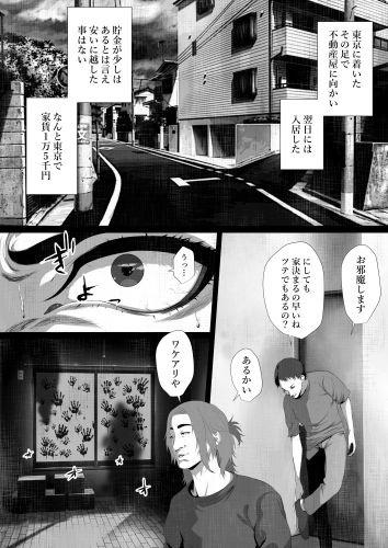 [はいぱーどろっぷきっく (ぢぃ)] 洒落にならないエロい話/呪われた事故物件と寺生まれのT君 サンプル画像 02