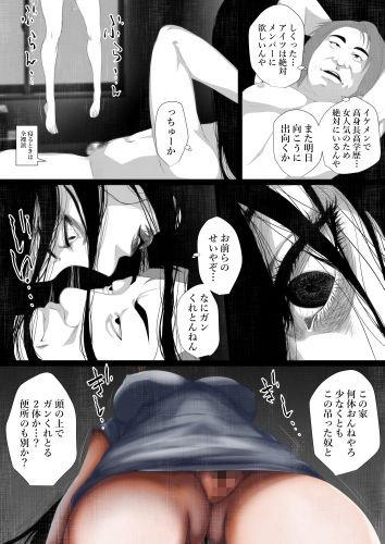 [はいぱーどろっぷきっく (ぢぃ)] 洒落にならないエロい話/呪われた事故物件と寺生まれのT君 サンプル画像 05