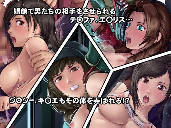 [DEEP RISING] 七番街の女神たち (ファイナルファンタジー VII) サンプル画像 02