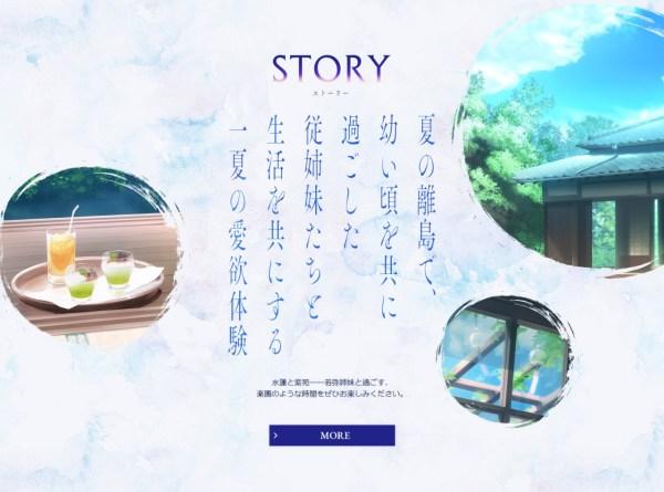 [hibiki works] 水蓮と紫苑 ストーリー画像