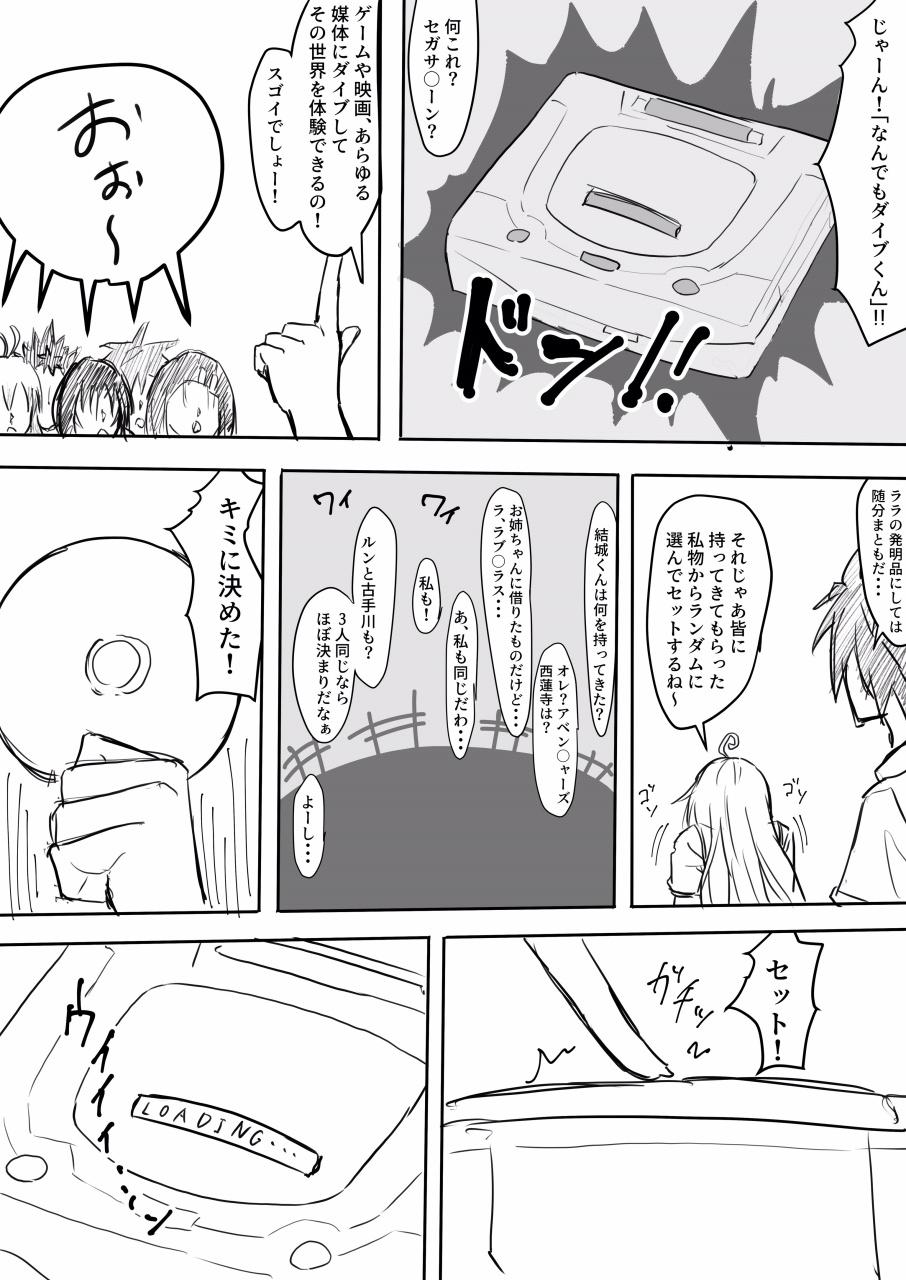 [岩男] とらぶる対魔忍 (ToLOVEる) サンプル画像 01