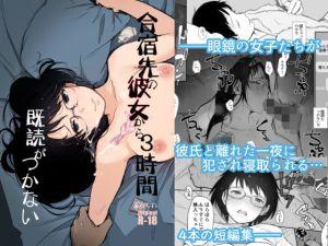 [あらくれ] 眼鏡っ娘寝取られ短編集 サンプル画像 01