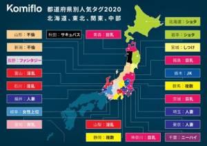 【画像】エロ漫画配信サービスさん、都道府県別人気タグランキングを発表