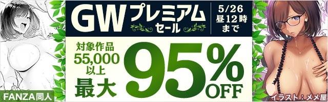 2021GW50%OFFキャンペーン 5/26まで