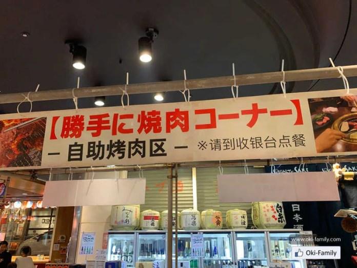 沖繩國際通橫丁