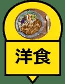 洋食 (2)