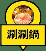 涮涮鍋 (1)