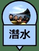 潛水 (2)