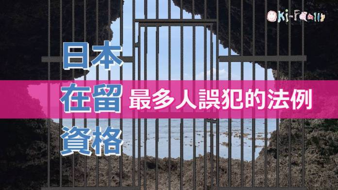 誤犯日本經營管理簽證法例
