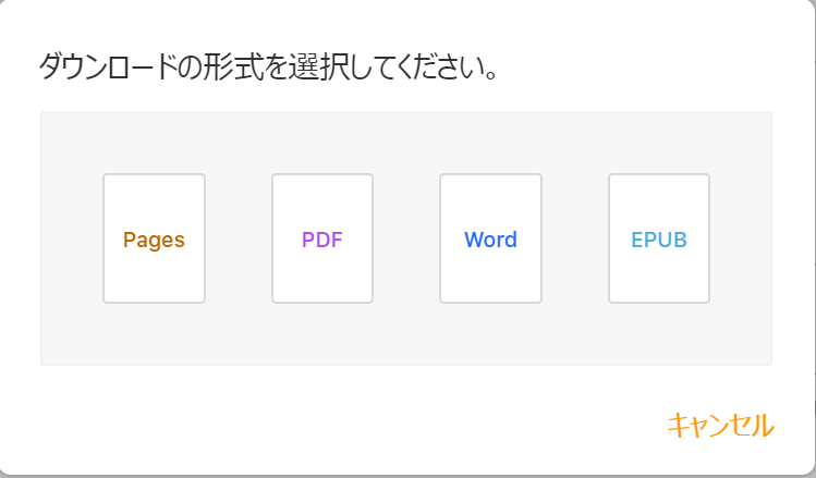 Pagesの保存形式の選択肢はPages,PDF,Word,EPUB