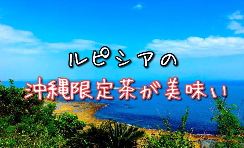 沖縄ルピシア