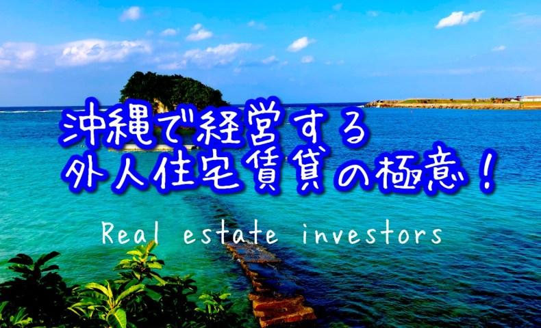 沖縄-外人住宅賃貸-投資