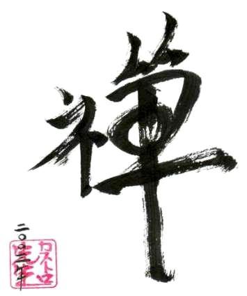 https://i0.wp.com/www.okr1964.org/zen.jpg