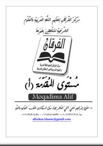 moqadima alif.