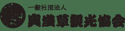 一般社団法人 奥浅草観光協会