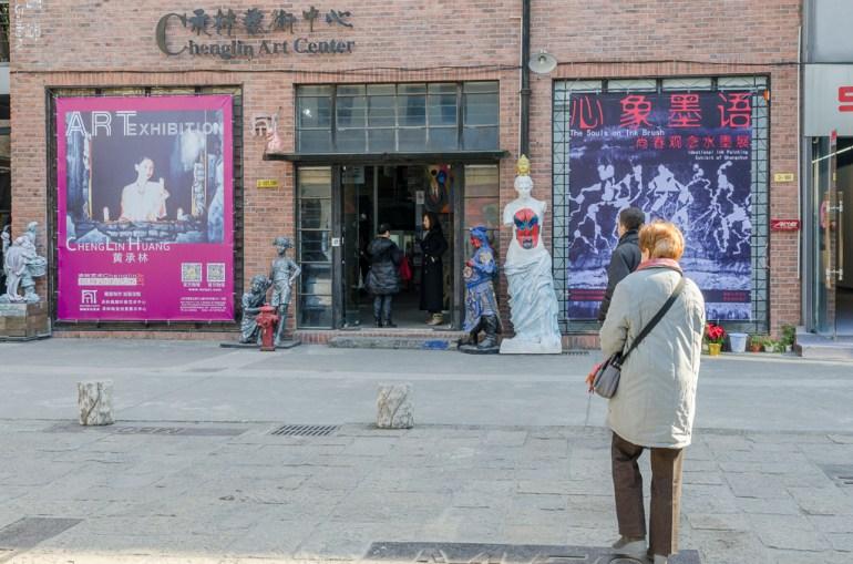Chenglin Art center