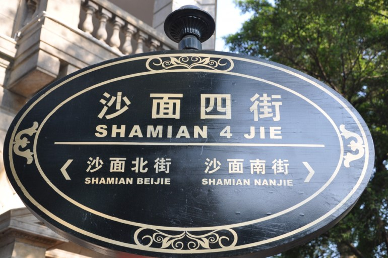 Ile de Shamian