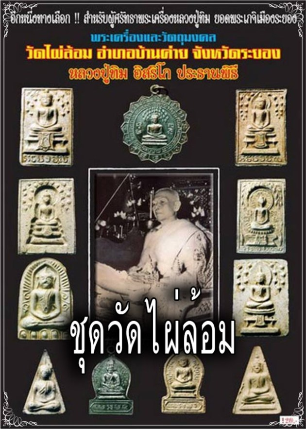 Encyclopaedic Work of the Wat Pai Lom Amulet Edition of Luang Phu Tim Issarigo