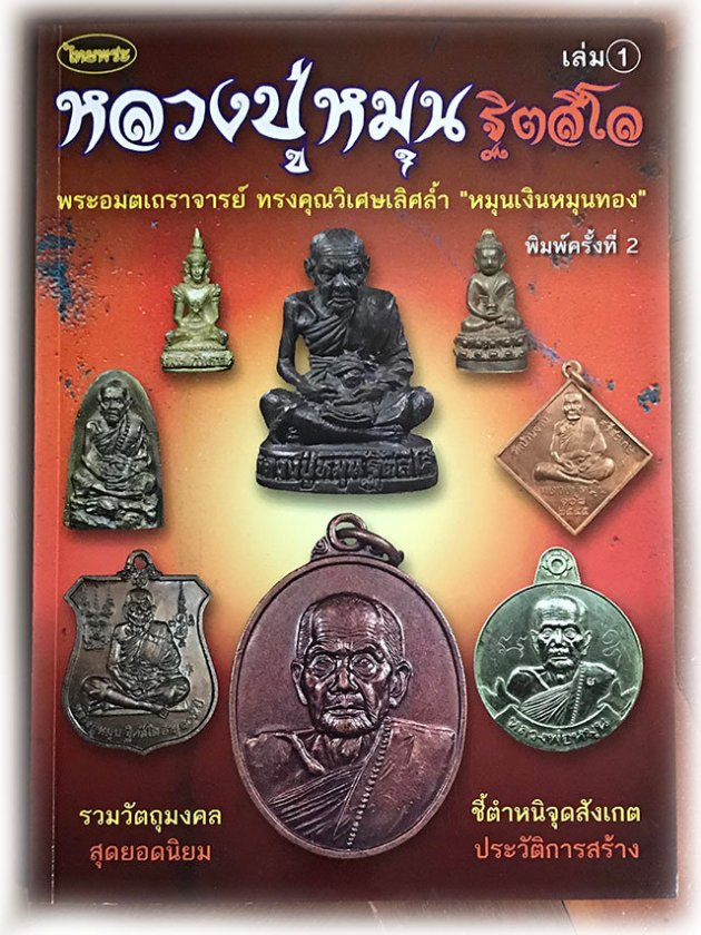 Front Cover of first of a two volume encyclopaedic pantheon of the amulets of Luang Phu Moon Tithasilo