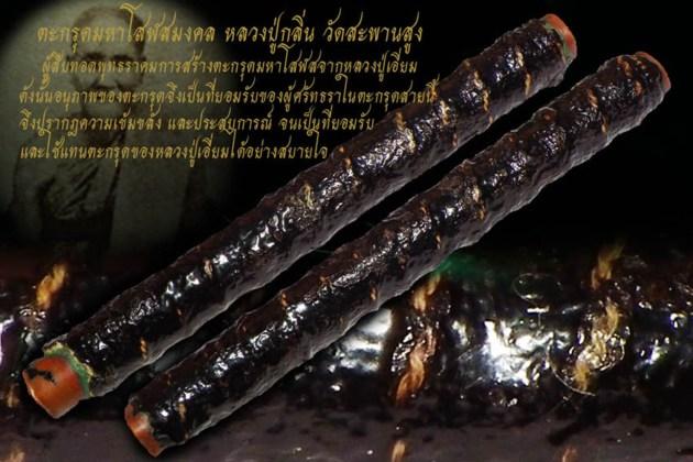 Takrut Maha Solos Mongkol Dtamrab Luang Phu Iam Luang Phu Glin Wat Sapan Sung