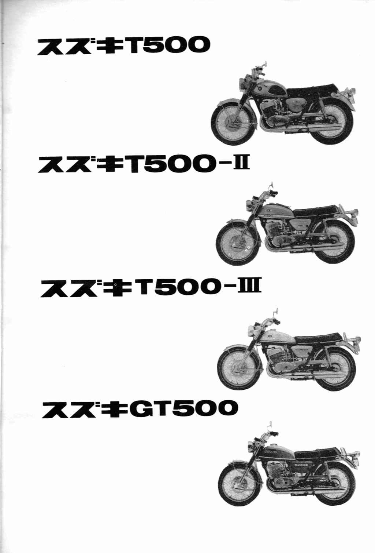 Suzuki T/GT500 Field Guide