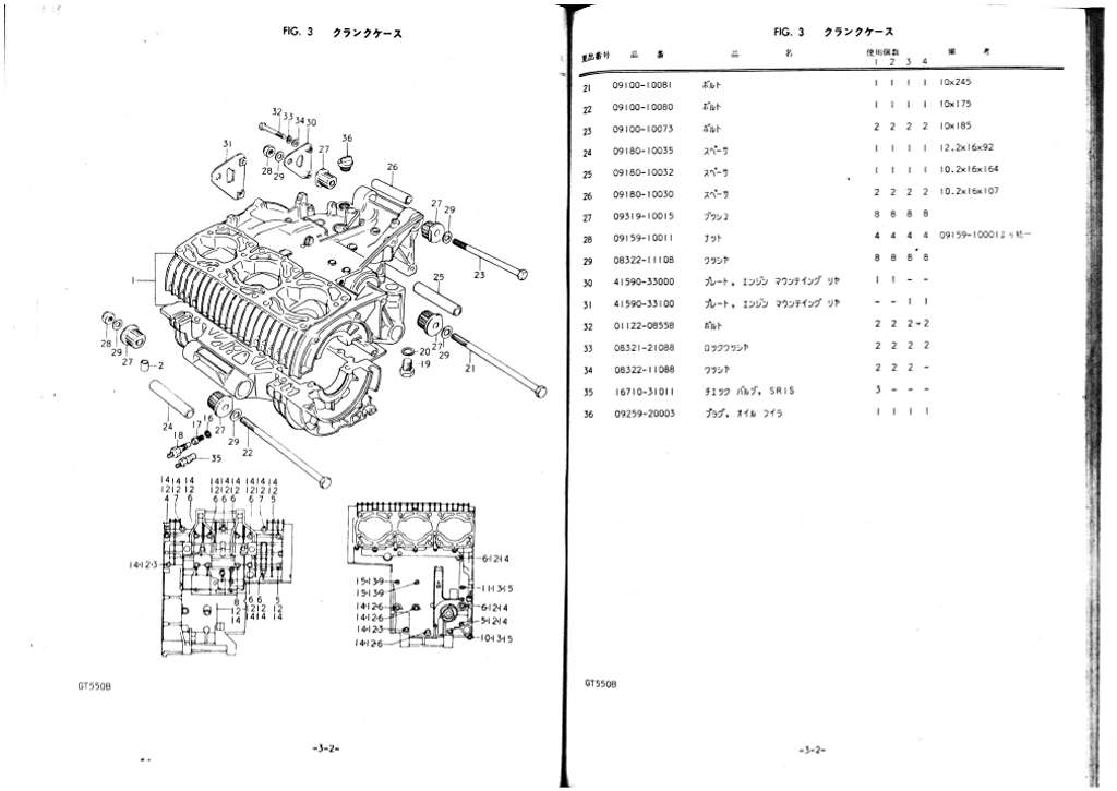 GT550 Japanese Domestic Market Parts Manual