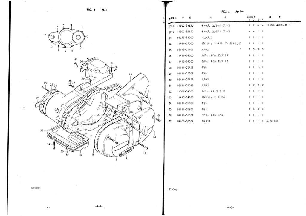 GT550 Japanese Domestic Market Parts Manual