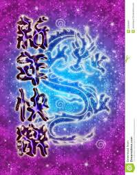 purple dragon new year