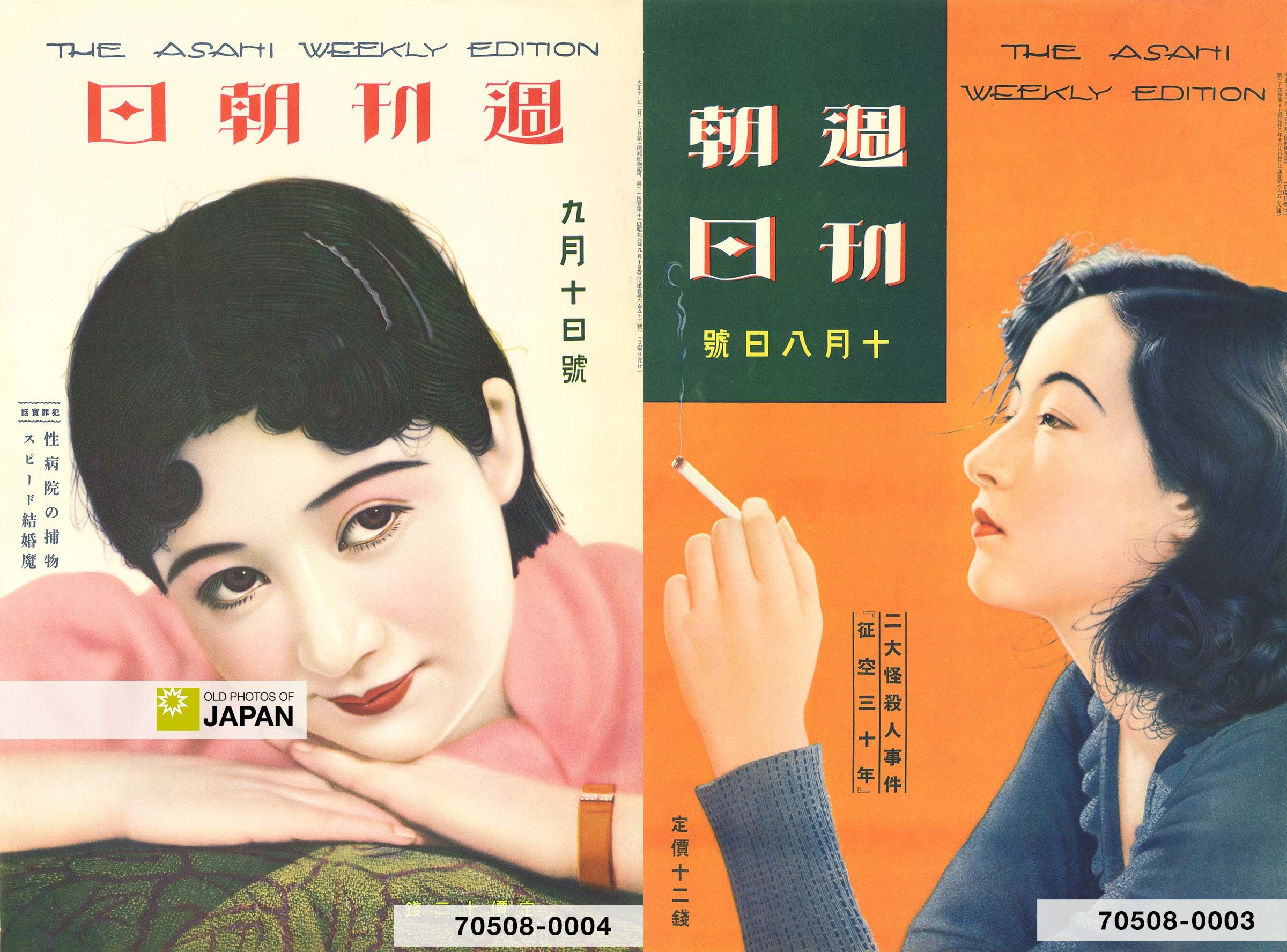 OLD PHOTOS Of JAPAN Woman With Modern Hairdo 1930s