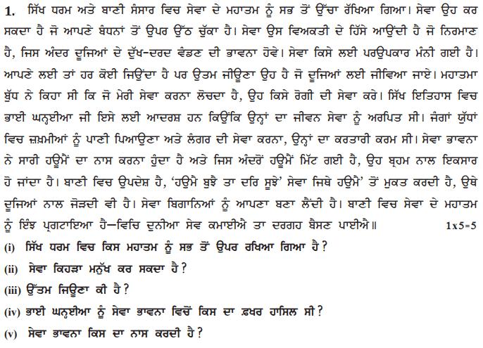 CBSE Class 10 Punjabi Sample Paper 2019-2020 with Marking