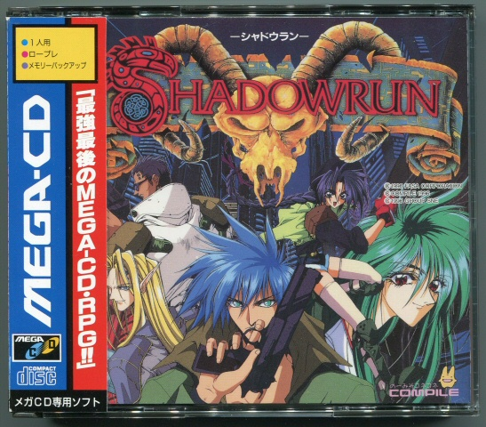 The Last Official Release: Sega CD – Shadowrun | Old School Gamer