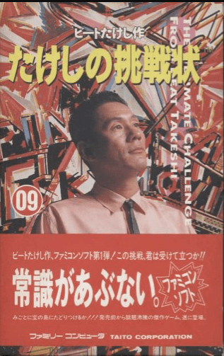 The Cabinet of Curiosities: Takeshi's Challenge