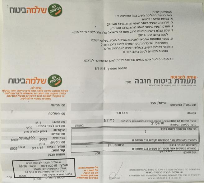 Автмобиль в Израиле - bituah hova