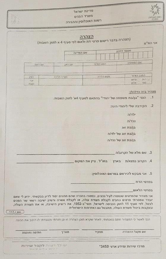 Израильское гражданство: анкета 3