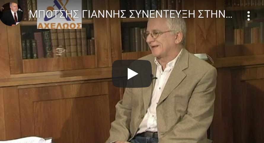 Ο Σκηνοθέτης – Συγγραφέας Γιάννης Μπότσης στην τηλεόραση του Αχελωου