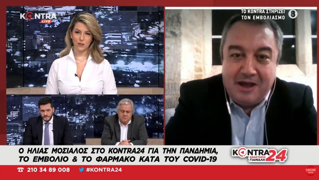 Ηλίας Μόσιαλος: Κωμωδία με την Ευρωπαϊκή Επιτροπή – Κυνηγάνε την AstraZeneca ενώ η Επιτροπή καθυστερούσε (Βίντεο)