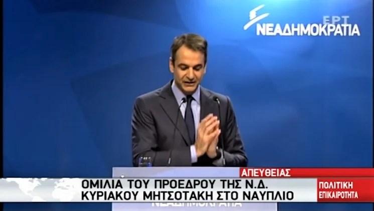 Δημήτρης Χατζηνικόλας : Περιμένουμε απαντήσεις από το Πόθεν Εσχες του Πρωθυπουργού (Βίντεο)