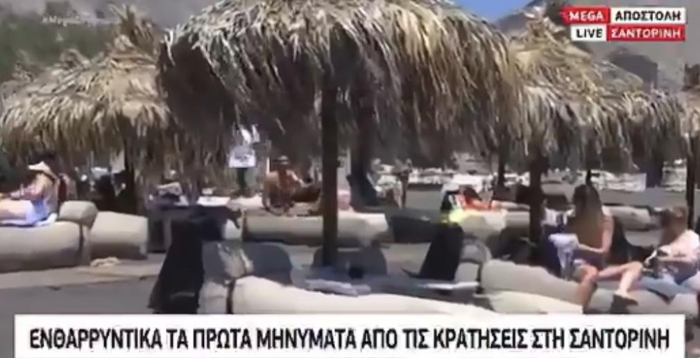 Κατέρρευσε η δημοσιογράφος του Mega με αυτό που έκανε νεαρός  σε ζωντανή σύνδεση με παραλία της Σαντορίνης