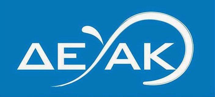 1.120.750,00€ για την κάλυψη λειτουργικών αναγκών της ΔΕΥΑΚ από τους Κεντρικούς Αυτοτελείς Πόρους