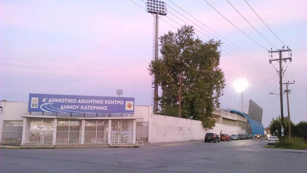 Κατερίνη | Ωράριο άθλησης για το κοινό στο Α'ΔΑΚ