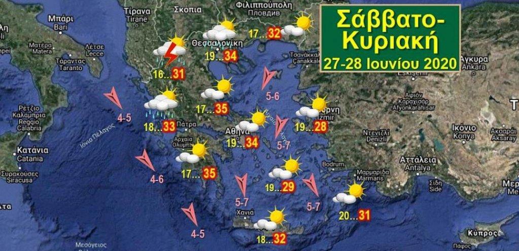 Καιρός | Σαββατοκύριακο με υψηλές θερμοκρασίες και λίγες βροχές στα ορεινά της Κεντρικής Μακεδονίας
