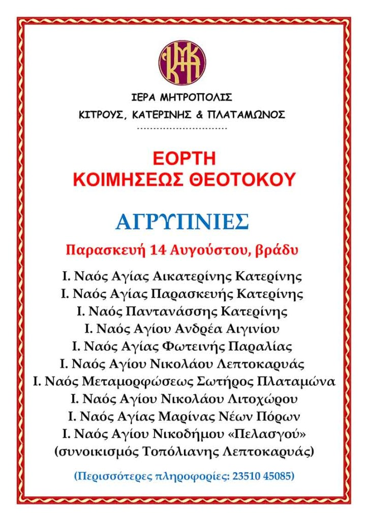 Ι. Μ. Κίτρους | Αγρυπνίες επί της Εορτής της Κοιμήσεως Θεοτόκου