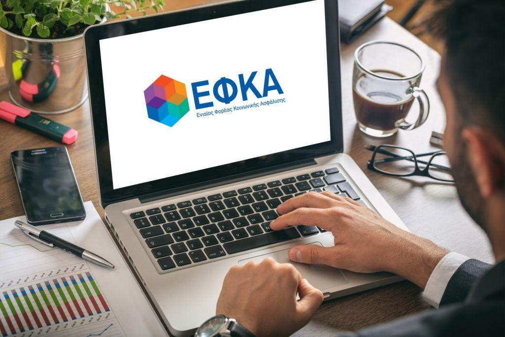 e-ΕΦΚΑ | Εξυπηρέτηση με ηλεκτρονικό ραντεβού
