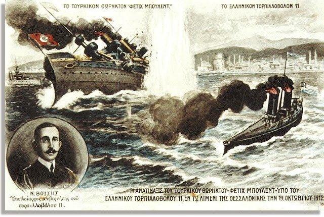 """18 Οκτωβρίου 1912   Ο Βότσης βυθίζει το """"Φετχί Μπουλέντ"""" στο λιμάνι της Θεσσαλονίκης"""