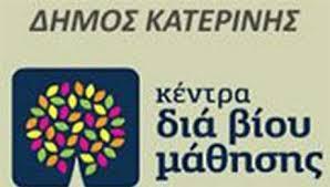 Δήμος Κατερίνης | Αναστολή λειτουργίας του Κέντρου Διά Βίου Μάθησης