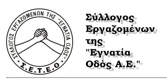 Στάσεις εργασίας του «Συλλόγου Εργαζομένων της Εγνατία Οδός Α.Ε.» (ΣΕΤΕΟ)