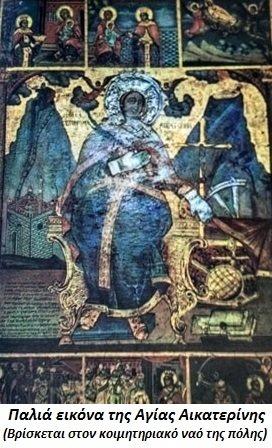 Αρχαία  Άτηρα - Κατερίνη