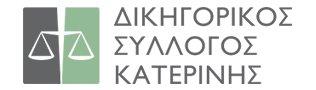 Δικηγορικός Σύλλογος Κατερίνης | Ευχαριστίες σε Μπαραλιάκο και Κουκοδήμο